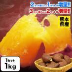 訳あり 紅はるか 熊本県産 1kg 2セットで1セット分増
