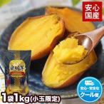 安納芋 冷凍 焼き芋 たっぷり1kg 送料無料 ※2017年8月28日 3-7営業日以内に出荷(土日祝日除く)
