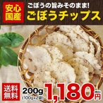 ごぼう チップス 200g(100g×2袋)  お菓子 せんべい 送料無料 3-7営業日以内に出荷予定(土日祝日除く)
