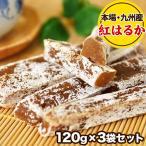 干し べにはるか 紅はるか 120g×3袋 干し芋 国産 送料無料  3-7営業日以内に出荷予定(土日祝日除く)