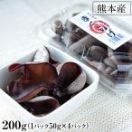 生きくらげ 熊本産 200g (50g×4パック) 送料無料 クール便 国産 食物繊維 木耳 2セット購入で1セットおまけ  3〜7営業日以内に出荷(土日祝除く)