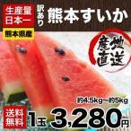 ショッピングスイカ 送料無料 訳あり品 スイカの本場熊本県産 熊本すいか1玉(約4.5kg前後-約5kg前後) 7月中旬-8月上旬頃より順次出荷
