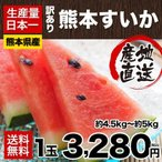 送料無料 訳あり品 スイカの本場熊本県産 熊本すいか1玉(約4.5kg前後-約5kg前後) 6月末-7月中旬頃より順次出荷