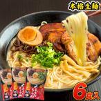 ラーメン 熊本 くまもと らーめん 6食セット 送料無料 とんこつ 生麺  液体スープ 2セット以上でおまけ 3-7営業日以内に出荷予定(土日祝日除く)