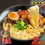 熊本 ラーメン お試し くまもと 2食セット 500円 送料