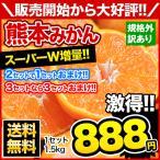 今ならポイント3倍 熊本みかん 1.5kg 送料無料【規格外訳あり...