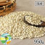 国産大麦 (丸麦)たっぷり1kg 送料無料 β-グルカンなど食物繊維が豊富 3-7営業日以内に出荷(土日祝日除く)