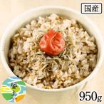 国産 もち麦 TVで話題 の 大麦 ゆでもち麦 950g入り 送料無料 水溶性食物繊維 β-グルカン 3-7営業日以内に出荷予定(土日祝日除く) |