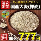 ショッピング1kg 国産大麦 (押麦)たっぷり1kg 送料無料  β-グルカンなど食物繊維が豊富な押麦 3-7営業日以内に出荷予定(土日祝日除く)