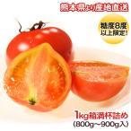 熊本県より産地直送 塩トマト約1kg、2箱以上購入で送料無料 糖度8度以限定 クール便 5月末-6月中旬頃より順次出荷