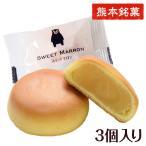 送料無料 ジャージー牛乳と熊本の栗を使用 熊本銘菓 まんじゅう スイートマロン 1袋3個入 く...