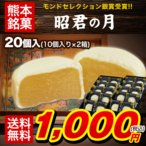 熊本熊本城清正くまもと送料無料チョコレート