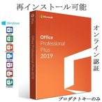 Microsoft Office 2019 Professional Plus 32/64bit 1PC マイクロソフト オフィス2019 ダウンロード版 正規版 永久 Word Excel PowerPoint Outlook 2019