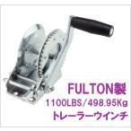 FULTON 製 トレーラー ウインチ 耐久荷重 1100LBS/498.95kg♪