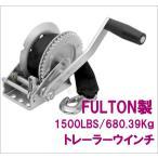FULTON 製 トレーラー ウインチ 耐久荷重 1500LBS/680.39kg