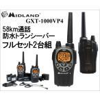 Midland GXT-1000-VP4 ( 防水 58キロ通話 充電器付 トランシバー ) 新品 未開封