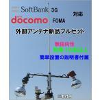 SoftBank 3G ・ docomo FOMA 対応 携帯電話用 高性能外部アンテナ 新品セットです