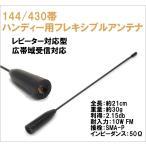 144/430MHz帯 ハンディー用 フレキシブル アンテナ SMA-P型 新品 即納