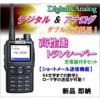 高機能デジタル&アナログ通話 トランシーバー 充電器付き 1セット