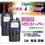 高機能デジタル&アナログ通話 トランシーバー 充電器付き 2セット