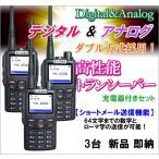 高機能デジタル&アナログ通話 トランシーバー 充電器付き 3セット