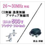 CB無線・漁業・アマチュア用 26MHz-30MHz 耐入力500W デュアルアンテナ フルセット 新品 未開封