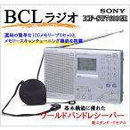 ソニー SONY ラジオ ICF-SW7600GR 【並行輸入品】新品・未開封品