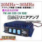 20MHz〜30MHz対応 アマチュア無線・CB無線・漁業無線に! 受信プリアンプ付き リニアアンプ 新品