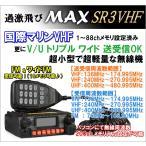 国際マリンVHF送受信OK♪ 小型・軽量・車載型無線機 新品 箱入り♪ 即納
