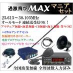 5点/マニアセット!アンテナ&外部スピーカー&プログラミングケーブル&リニアアンプ&25.615-30.105MHz ワイドバンドHF高性能・高機能無線機