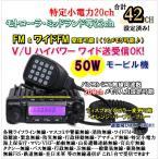 特定小電力 20CH&モトローラ・ミッドランド 22CHとも交信可能♪ハイパワー ワイドバンド 車載型無線機 送・受信OK 新品 箱入り♪ 即納