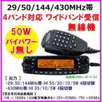 29/50/144/430MHz クアッドバンド Jなし 50W 車載型 無線機 新品 箱入り♪ 即納