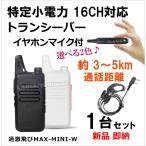 超小型・軽量 特定小電力対応 トランシーバー&イヤホンマイク 1台セット 白/黒 新品・即納