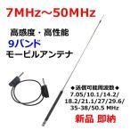 7MHz〜50MHz 9バンド 対応 高感度・高性能 モービルアンテナ 新品 即納