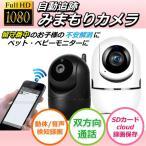 みまもりカメラ ペット 子供 赤ちゃん を モニター 双方向通話可能 フルHD 200万画素   ホームセキュリティ ネットワーク IPカメラ 《白色 or 黒色》 新品