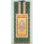 仏壇 仏具 掛け軸 ご本尊・金地30代【総高さ24.5cm 総巾11cm】