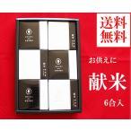 進物用線香 進物用献米 魚沼産コシヒカリ6合【一部を除き送料無料】あすつく