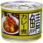 鯖カレー煮 190g 12個