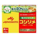 味の素 コンソメ 塩分控えめ 40%カット 固形 15個入 79.5g 100個 (10×10箱)