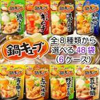 味の素 鍋キューブ 鍋の素 選べる48袋セット 8袋単位選択