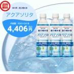 ◆味の素:経口補水液 アクアソリタ 500ml 24本入り×1箱(送料無料・同梱不可)