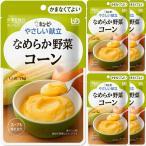 【区分4】QP キユーピー やさしい献立 なめらか野菜 コーン 75g×36袋 (6袋×6箱) 介護食