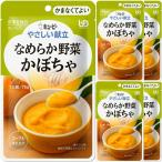 【区分4】QP キユーピー やさしい献立 なめらか野菜 かぼちゃ 75g×6袋 介護食