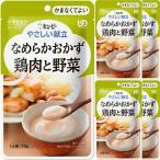 【区分4】QP キユーピー やさしい献立 なめらかおかず 鶏肉と野菜 75g×6袋 介護食