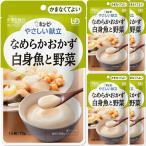 【区分4】 QP キユーピー やさしい献立 なめらかおかず 白身魚と野菜 75g×6袋 介護食