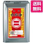 昭和産業 白絞油 16.5kg缶(送料無料・同梱不可)