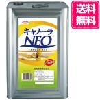 昭和産業 NEO キャノーラ油 一斗缶 16.5kg 油 業務用