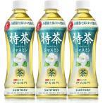 D・サントリー  特茶 ジャスミン(特定保健用食品) 500ml 2箱(48本)【同梱不可】【送料無料】
