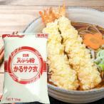 日清 天ぷら粉 かるサク衣 1kg 10袋 業務用 天ぷら
