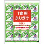 浜乙女 業務用 ふりかけ 小袋 ミニパック のりふりかけ 50袋入×20袋